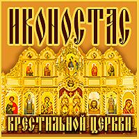 Пожертвования на иконостас крестильной церкви в честь Казанской иконы Божией Матери